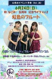 和(なごみ)五周年記念ライブ Vol.2 「虹色のフルート」