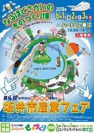 坂井市産業フェア