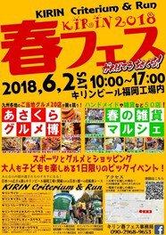KIRIN春フェス2018 & KIRIN Criterium & Run