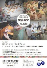 平成29年度 浦添市美術館実習教室作品展
