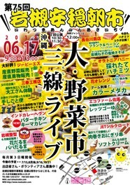 第75回岩槻安穏朝市~大野菜市&三線ライブ