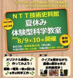 NTT技術史料館 夏休み体験型科学教室 2018