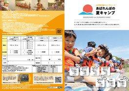 夏の大月山村留学キャンプ