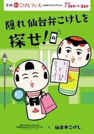 宮城 夏のこけしフェス in 仙台泉プレミアム・アウトレット