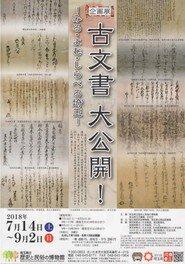 企画展「古文書 大公開!-みる・よむ・しらべる埼玉-」