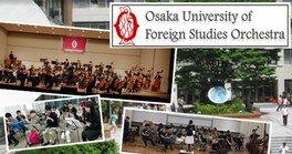 管弦楽器演奏「大阪大学外国語学部管弦楽団」(夏のナイトZOO)
