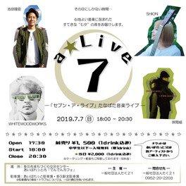 7 a★Live-「セブン・ア・ライブ」たなばた音楽ライブ-