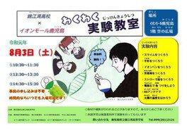 わくわく実験教室 錦江湾高校×イオンモール鹿児島