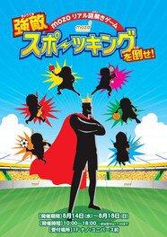 mozoリアル謎解きゲーム~強敵スポーツキングを倒せ!~