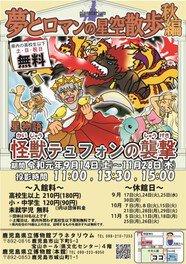 鹿児島県立博物館プラネタリウム(秋編)