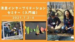 第75回 清里インタープリテーションセミナー(入門編)~心が動く学びのタネを森で学ぼう~