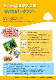 愛・地球博記念記念公園 モリコロパークツアー(6月)