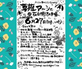 草薙マルシェ (6月)