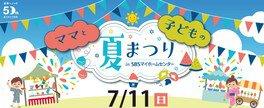 ママと子どもの夏まつり SBSマイホームセンター 静岡展示場
