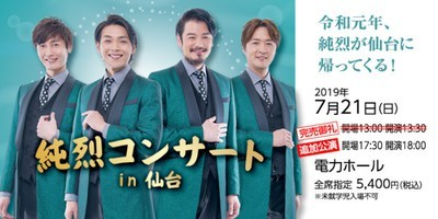 純烈コンサート in 仙台