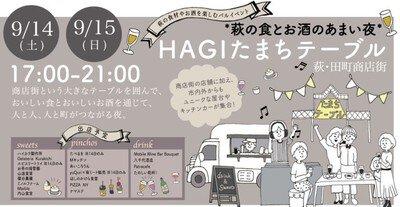 萩・食の祭典2019 HAGIたまちテーブル