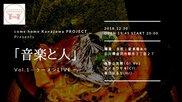 come home Kanazawa Vol.1「音楽と人」〜ラーメンLIVE〜