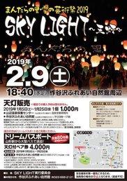 まんだらの里雪の芸術祭2019 SKY LIGHT~天灯~