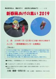 新春凧あげの集い2019