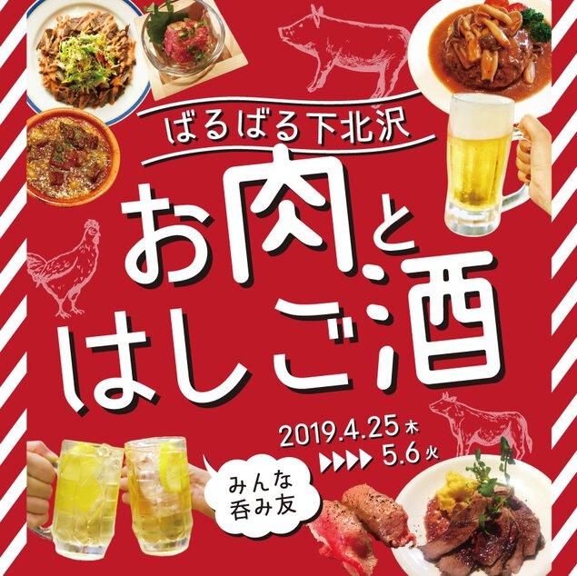 ばるばる下北沢 お肉とはしご酒 みんな呑み友
