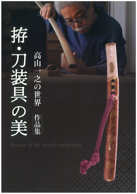 拵・刀装具の美 高山一之の世界