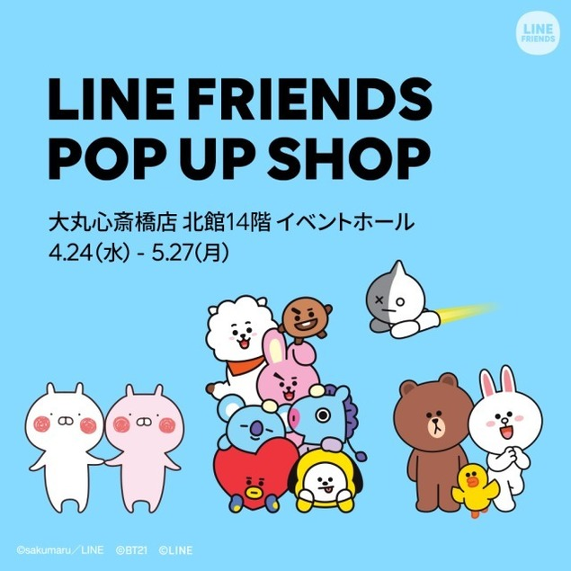 LINE FRIENDS POP UP SHOP 大丸心斎橋店