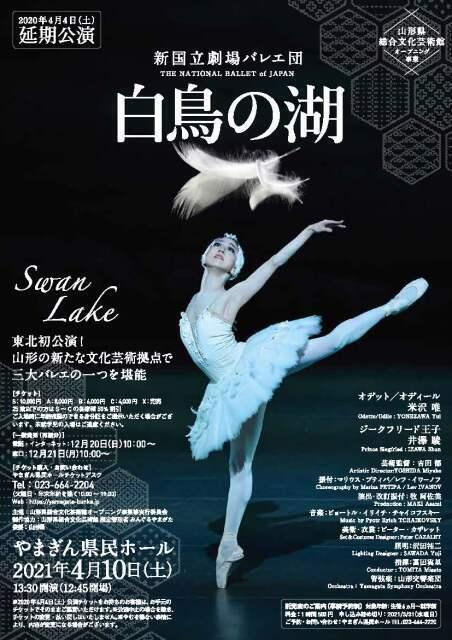 新国立劇場バレエ団「白鳥の湖」