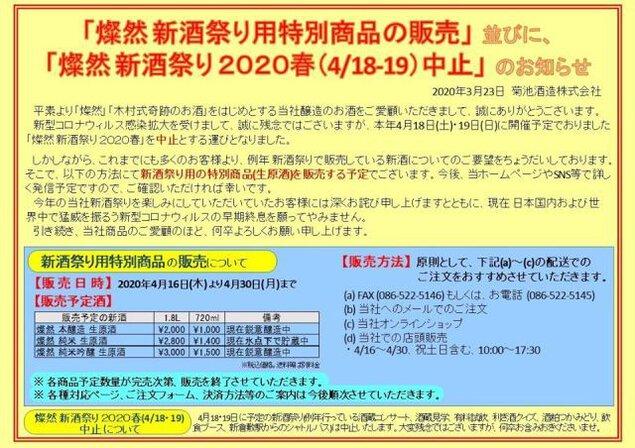 倉敷の酒 燦然 新酒祭り 2020春<中止となりました>