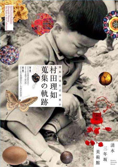 開館20周年記念展示「村田理如 蒐集の軌跡」