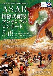 ASAR国際馬頭琴アンサンブルコンサート