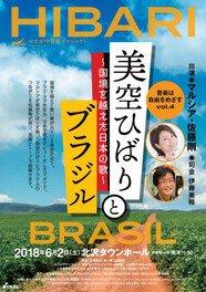 -音楽は自由をめざすvol.4- 美空ひばりとブラジル ~国境を越えた日本の歌~