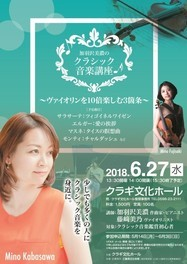 加羽沢美濃のクラシック音楽講座