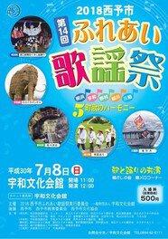 第14回西予市ふれあい歌謡祭