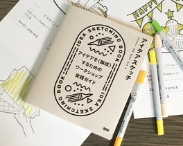 Idea Sketching in Tokyo - IAMASの著者4名×清水淳子氏によるWS