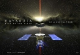 HAYABUSA-BACK TO THE EARTH- 帰還バージョンDC版.
