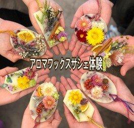 お花盛り放題!アロマワックスサシェ体験@大阪の新世界のキャンドル教室