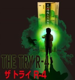大人体験 THE TRY R-4