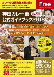 第8回 神田カレーグランプリ2018「神田カレー街食べ歩きスタンプラリー」