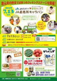 JAバンク×みんなのきょうの料理 健康キッチン-JA直売所キャラバン-(福島県)