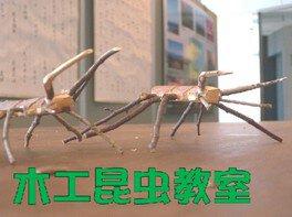 木工昆虫教室