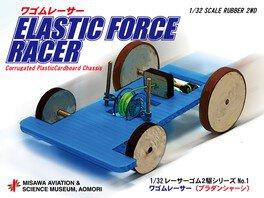 三沢航空科学館 プチワークショップ「輪ゴムレーサー」