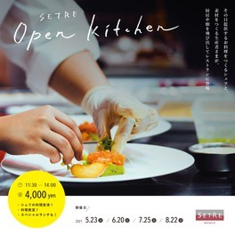 SETRE Open Kitchen 臨場感あるオープンキッチン「植村牧場」