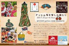 2021夏 アフリカ布を楽しむ暮らし@シサムコウボウ神戸岡本店