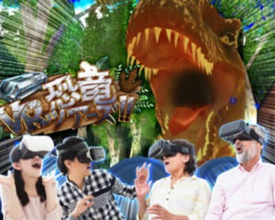 VR恐竜ツアーズ