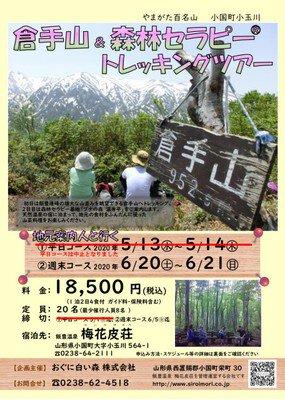 倉手山&森林セラピートレッキングツアー<中止となりました>