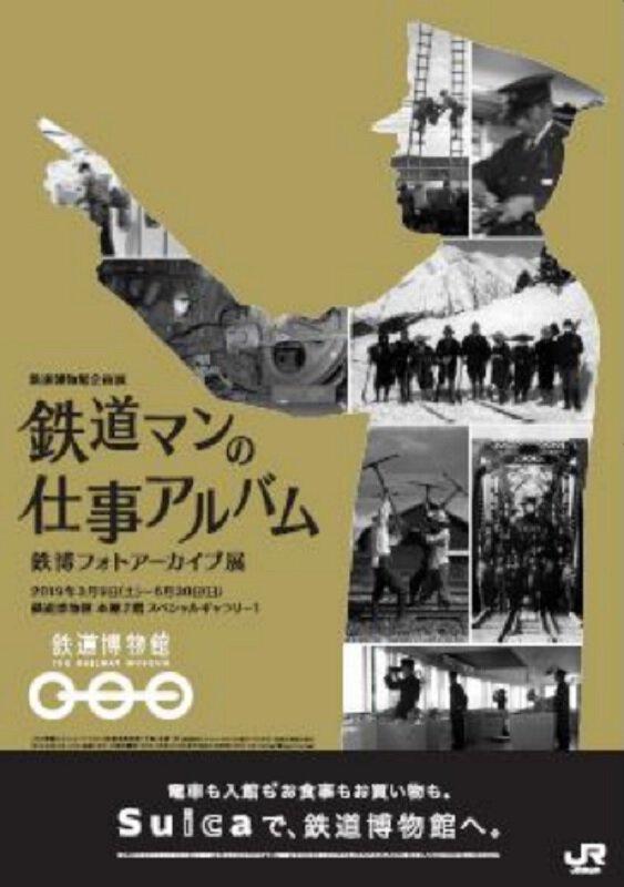鉄道マンの仕事アルバム―鉄博フォトアーカイブ展
