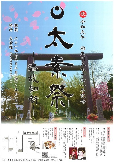 令和改元記念 稲生川上水161年・太素祭