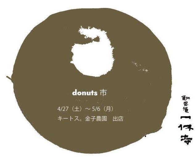 donuts市(酬恩庵一休寺)
