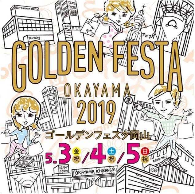 ゴールデンフェスタ岡山2019