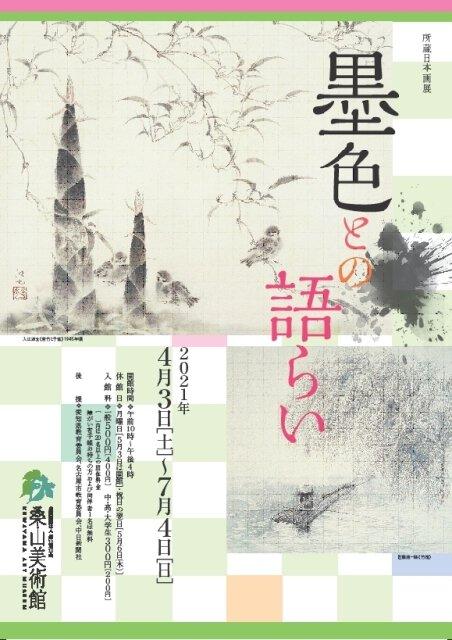 所蔵日本画展 墨色との語らい